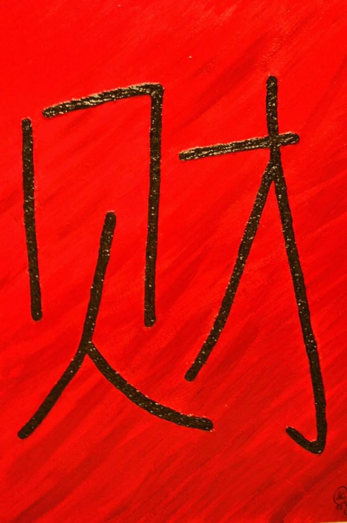 chin. Zeichen Glück (neue Version)